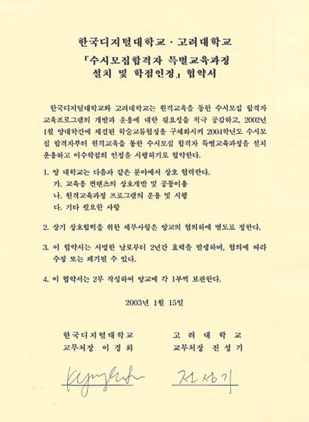 고려대학교 수시합격생 온라인교육 협정서