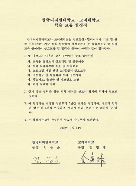 한국디지털대학교.고려대학교 학술 교류 협정서