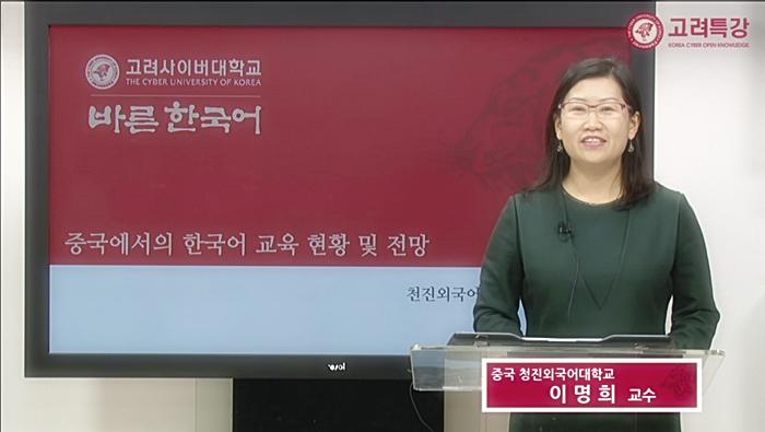 중국에서의 한국어 교육 현황 및 전망