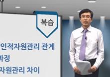 [경영학부] 인적자원관리