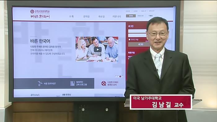 미국에서의 한국어 교육 현황 및 전망