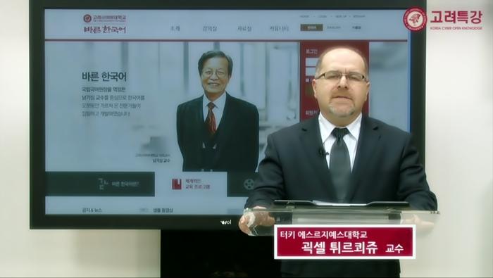 터키에서의 한국어 교육 현황 및 전망