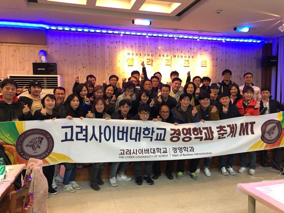 [경영학과] 2018년도 경영학과 춘계 MT 후기