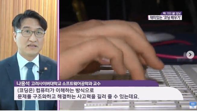 [소프트웨어공학과] 나홍석, 송현주교수님 '코딩관련 KBS 방송보도' 출연