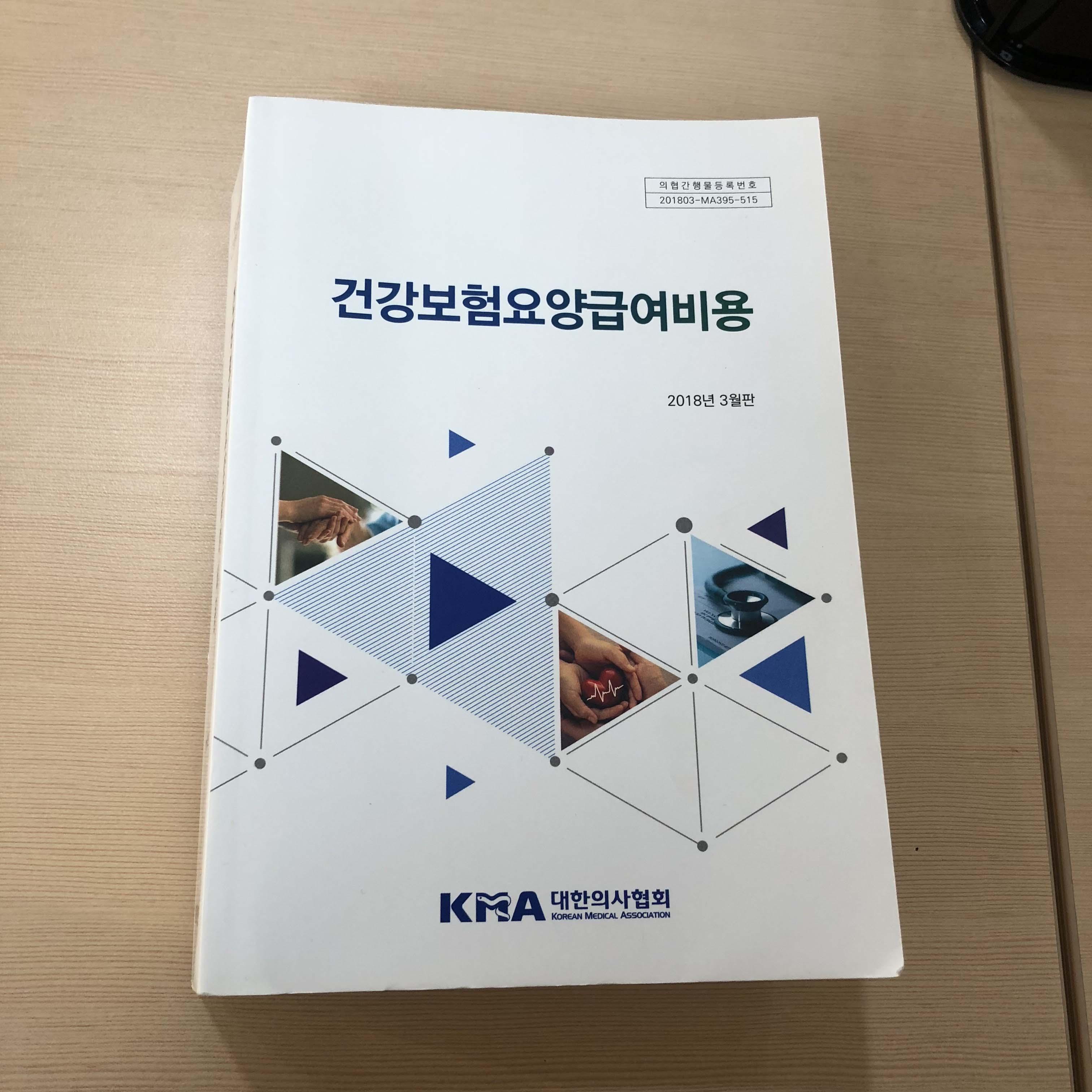 [보건행정학과] 고려사이버대 헬스매니지먼트 스터디 2학기 2주차