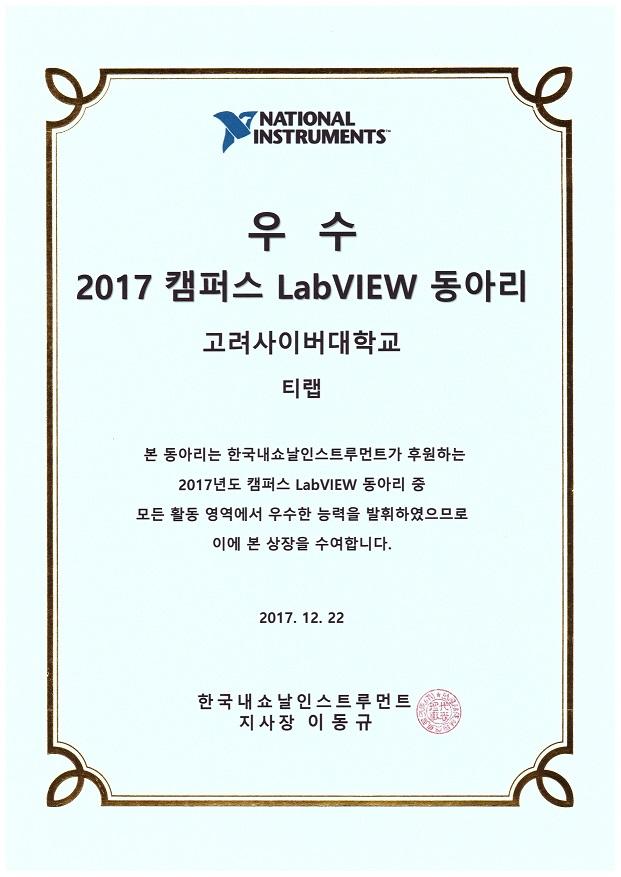 [기계제어공학과] 티랩 동아리 경진대회 우수상 수상