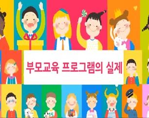 [아동학과] [부모교육프로그램의 실제] 공개수업