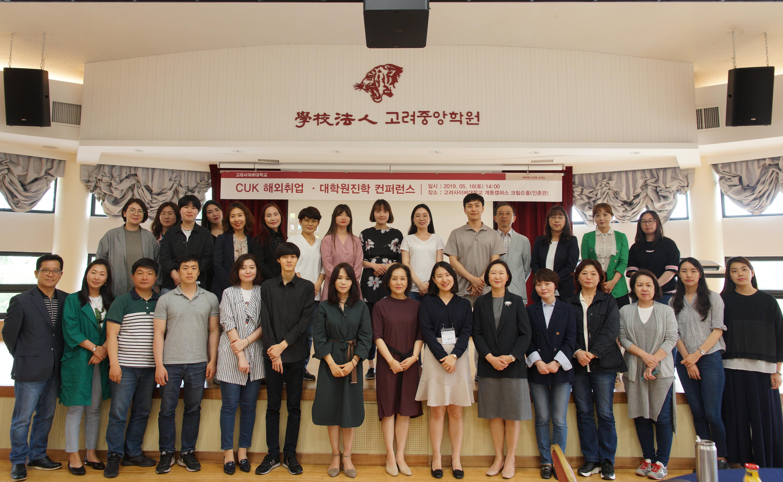 [실용외국어학과] CUK 해외취업·대학원진학 컨퍼런스 개최