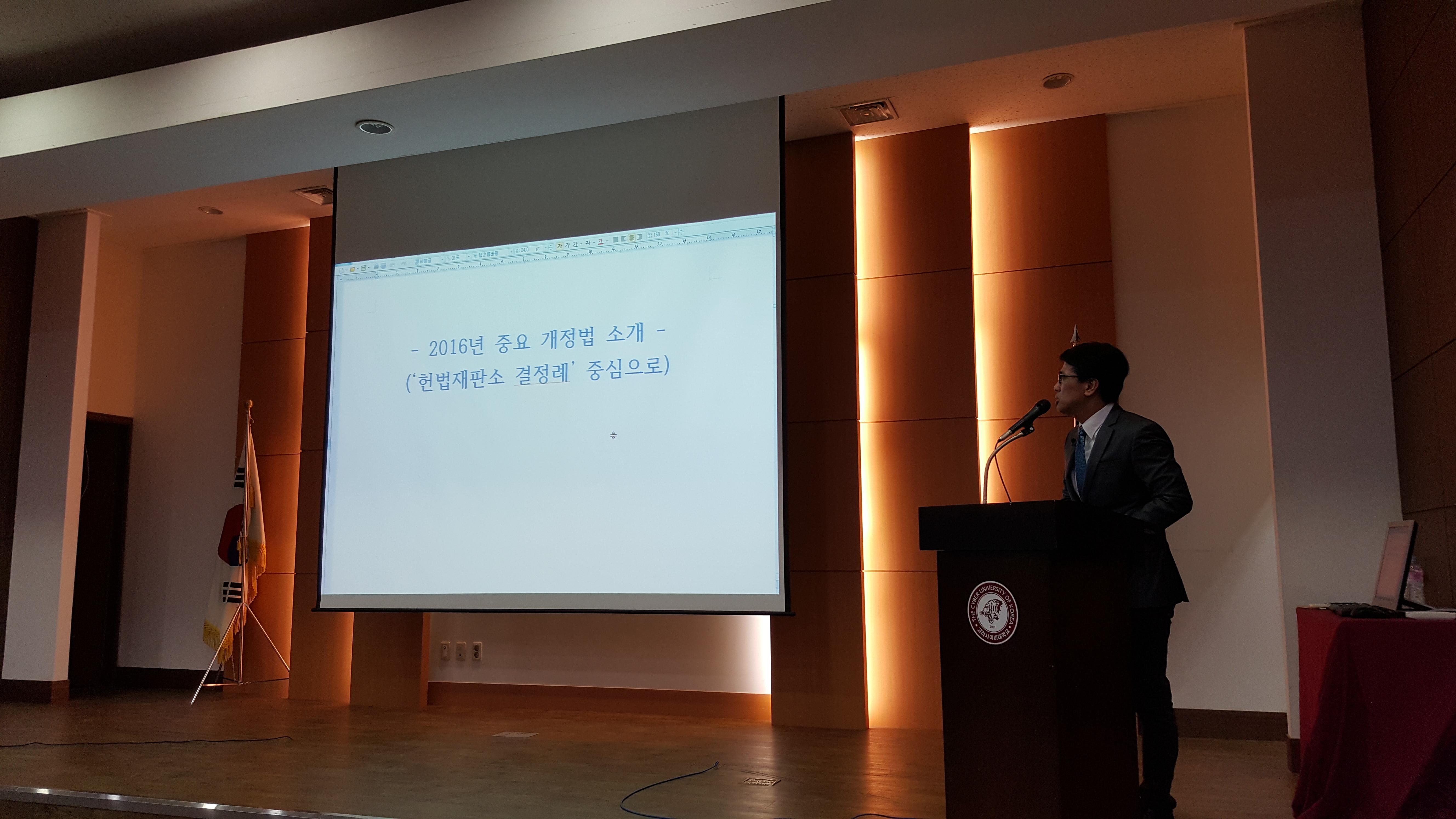 [법학과] 2016년 경찰채용시험 및 2017년 시험대비 특강