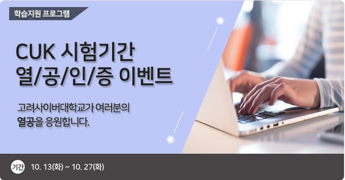 '시험기간 열공인증' 이벤트 안내'