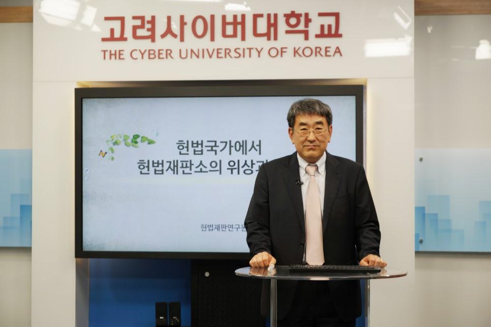 헌법재판연구원장 특강