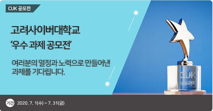 고려사이버대학교 '우수 과제' 공모전 개최 안내