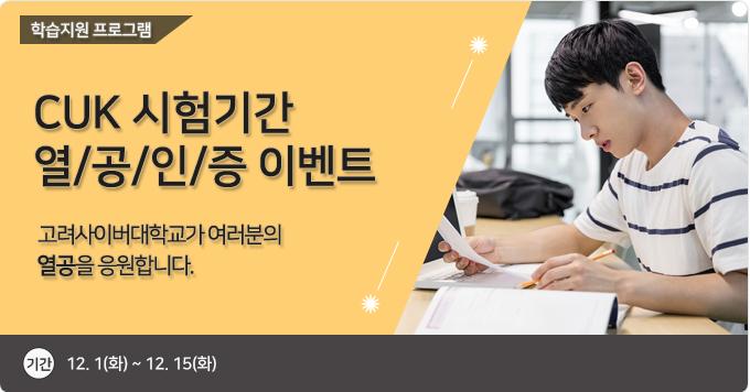 학습지원프로그램 - CUK 시험기간 열공인증 이벤트 고려사이버대학교가 여러분의 열공을 응원합니다, 기간:12.1(화)~12.15(화)