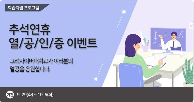 '추석 연휴 열공인증' 이벤트 안내'